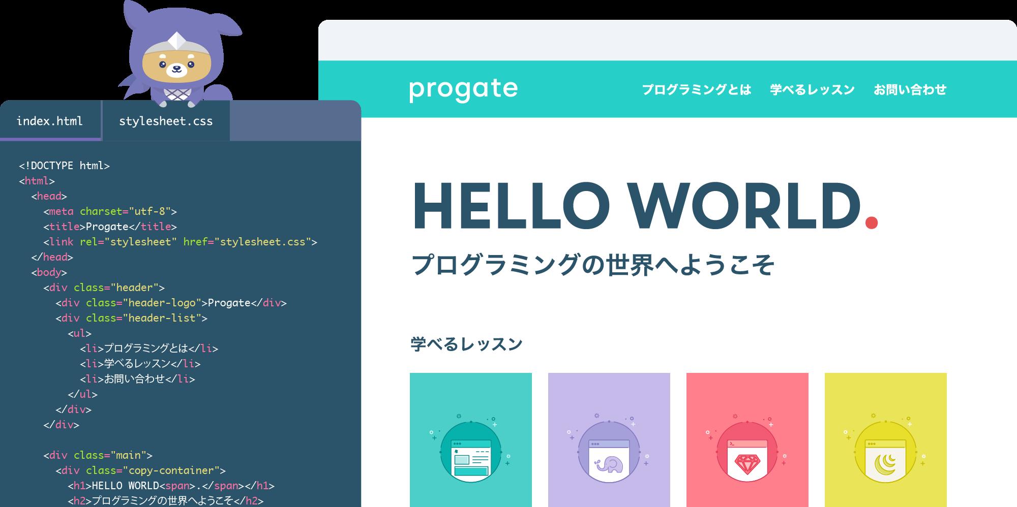 Progate   プログラミングの入門なら基礎から学べるProgate[プロゲート]